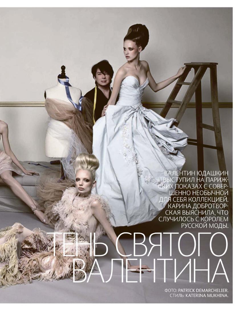 Vogue 12 11 RU 303