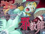 10868399 2061262 Pon de Ushi – Akuma wo Okashite Heiki nano? Jakyou no Yakata (Shin Megami Tensei)   (ポン・デ・ウシ – アクマを犯シテ平気ナノ?邪教ノ館 (真・女神転生))
