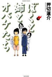 [押切蓮介]ぼくと姉とオバケたち 第01~02巻